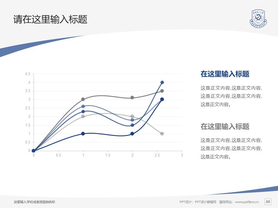 东华理工大学PPT模板下载_幻灯片预览图20