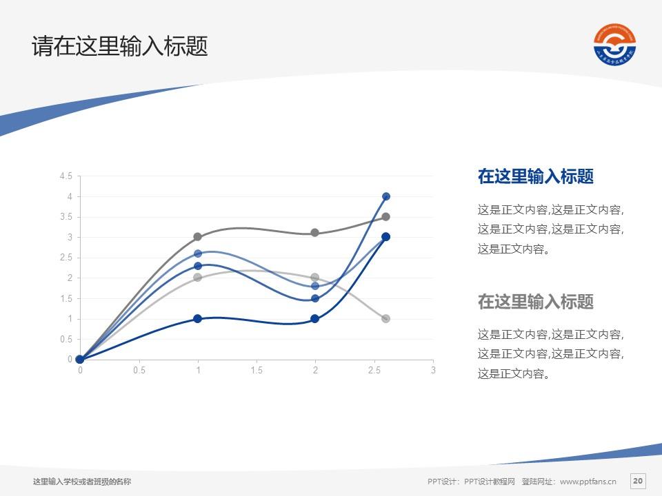 山东药品食品职业学院PPT模板下载_幻灯片预览图20