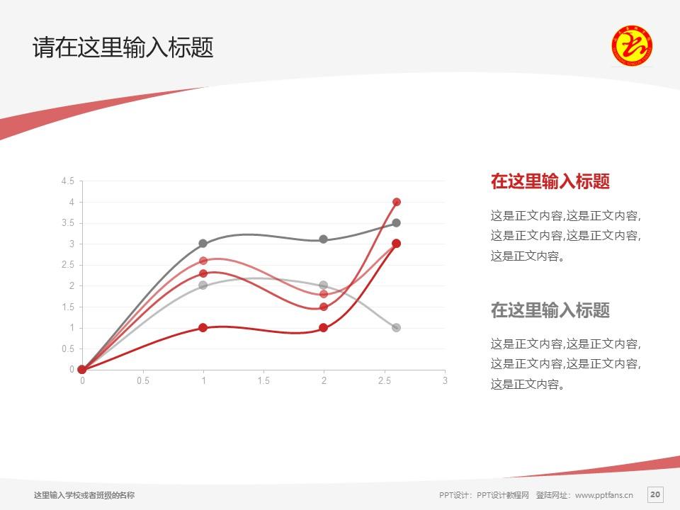 山东杏林科技职业学院PPT模板下载_幻灯片预览图20