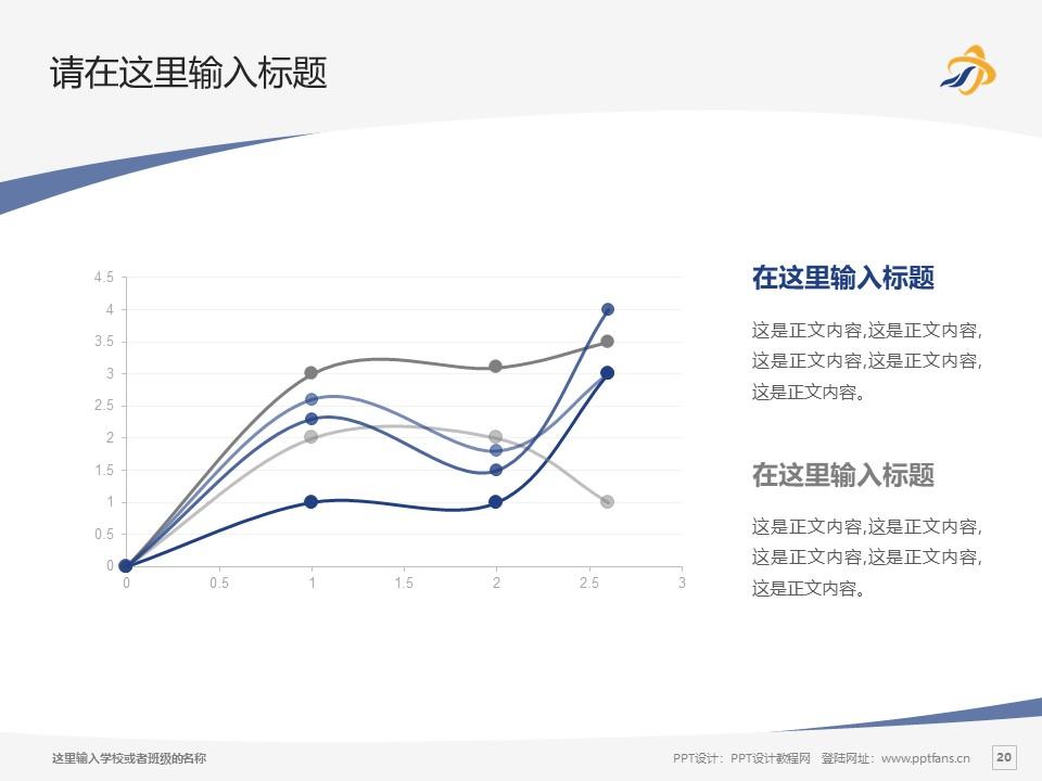 山东现代职业学院PPT模板下载_幻灯片预览图20