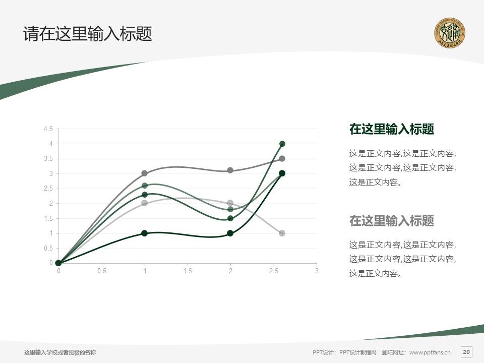 山东交通职业学院PPT模板下载_幻灯片预览图20