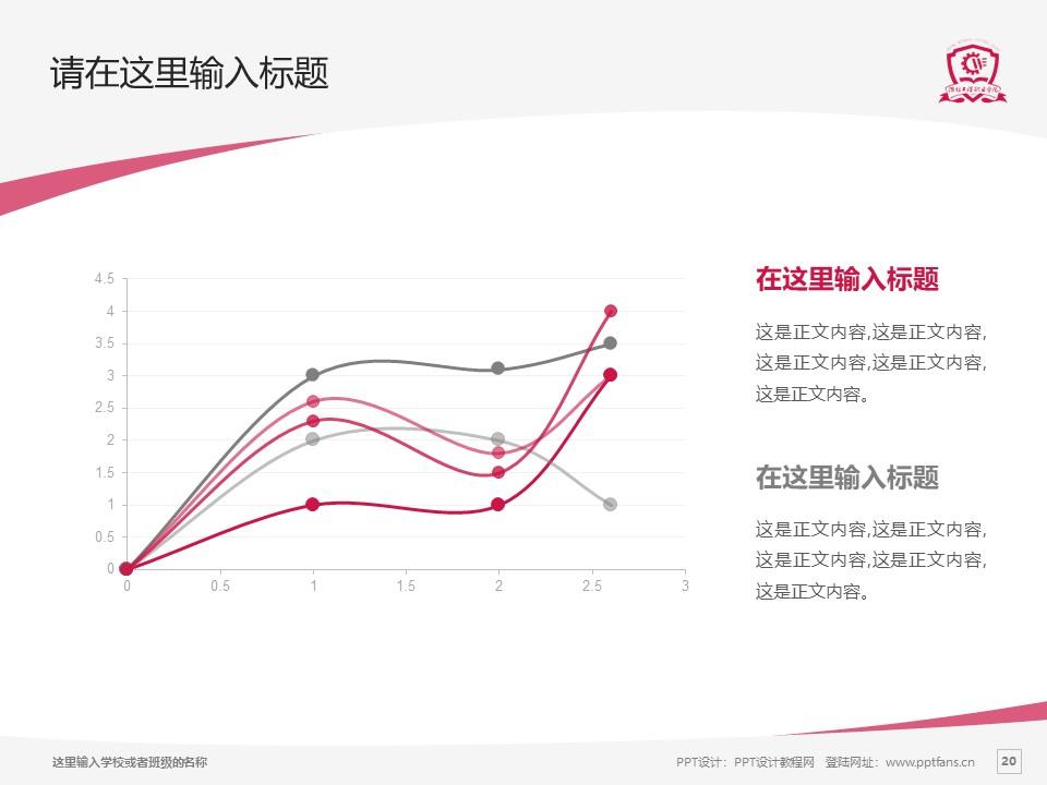 潍坊工程职业学院PPT模板下载_幻灯片预览图20