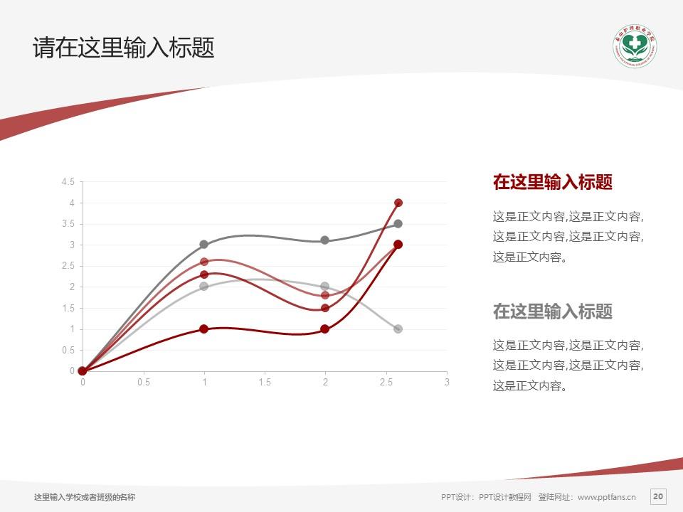 济南护理职业学院PPT模板下载_幻灯片预览图20