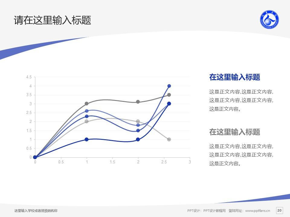 山东商业职业技术学院PPT模板下载_幻灯片预览图20