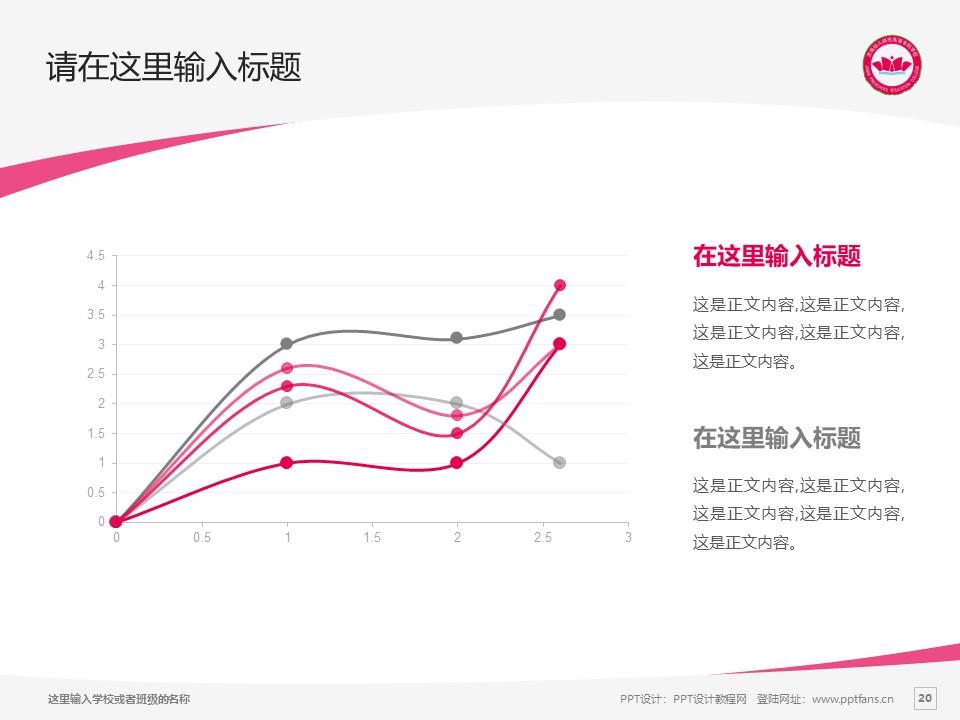 济南幼儿师范高等专科学校PPT模板下载_幻灯片预览图20