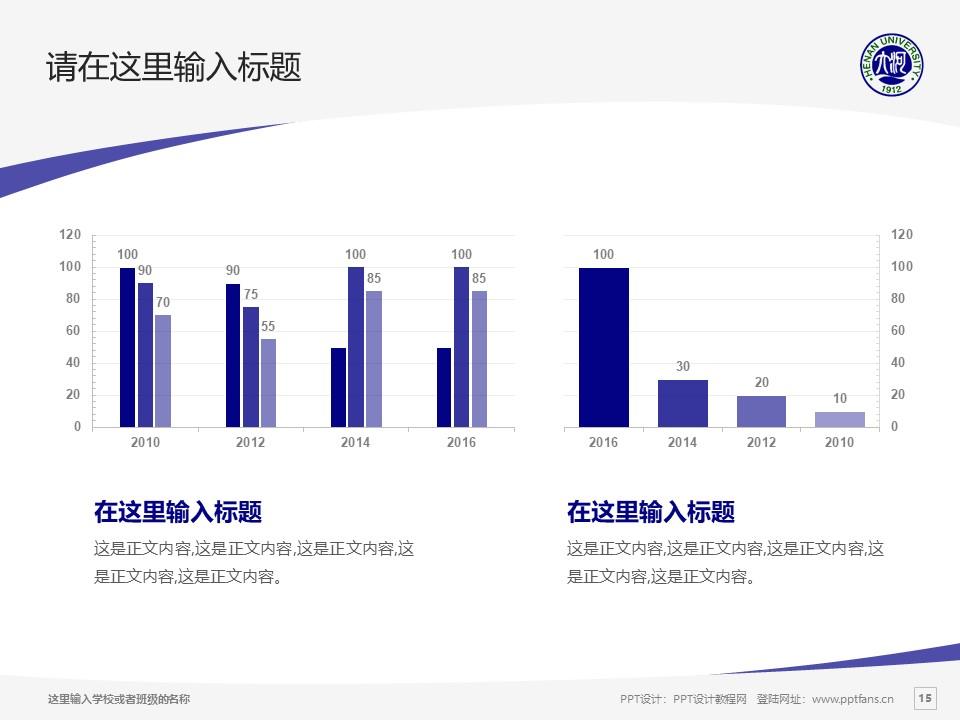河南大学PPT模板下载_幻灯片预览图15