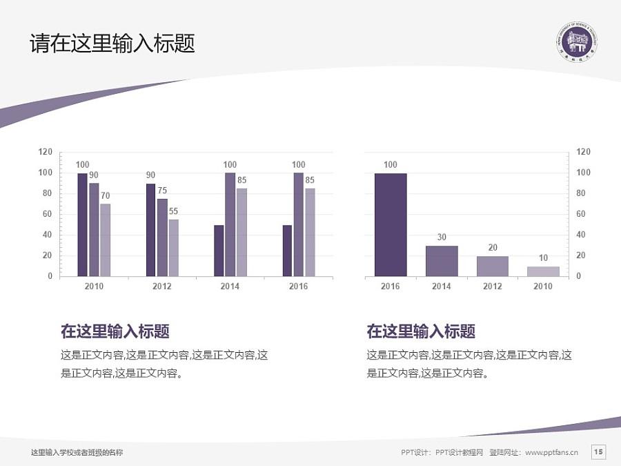 河南科技大学PPT模板下载_幻灯片预览图15