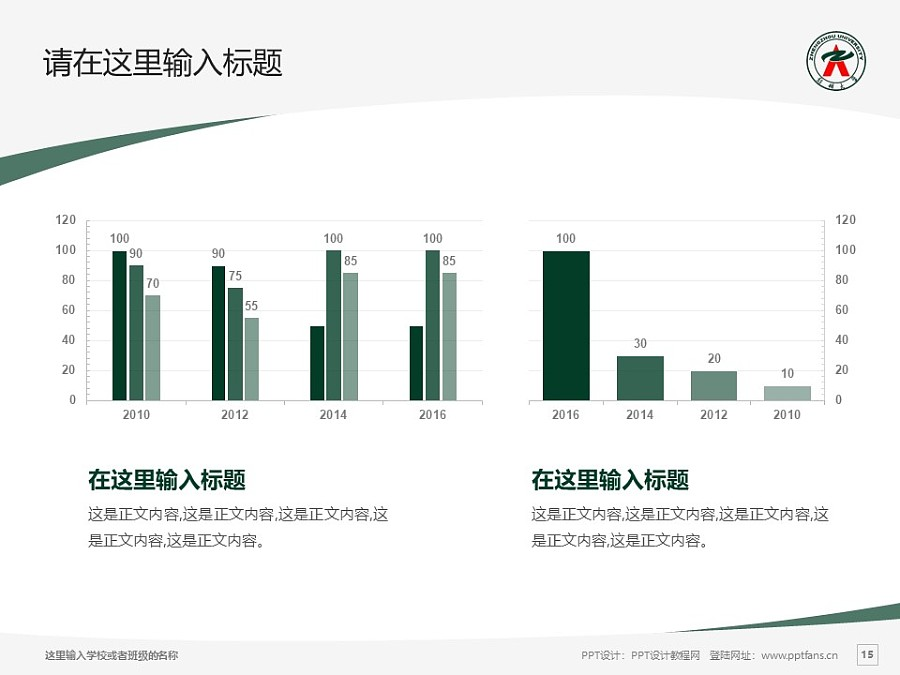 郑州大学PPT模板下载_幻灯片预览图15