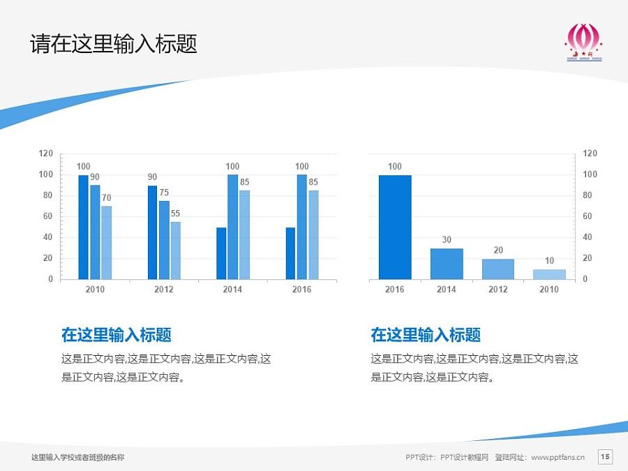 海南科技职业学院PPT模板下载_幻灯片预览图15