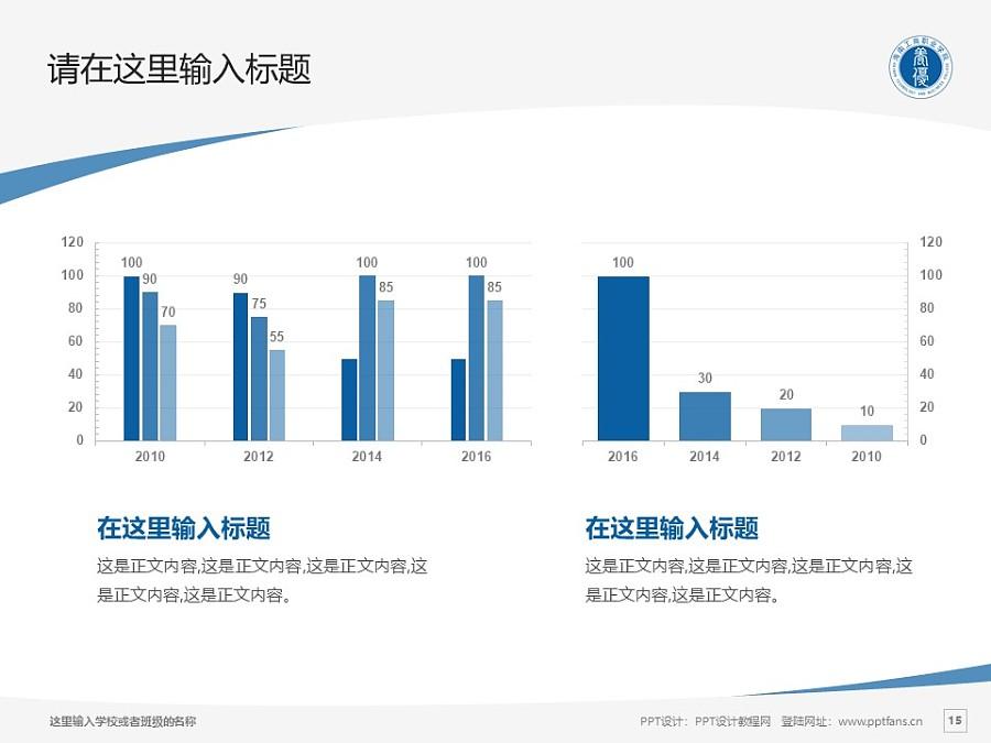 海南工商职业学院PPT模板下载_幻灯片预览图15