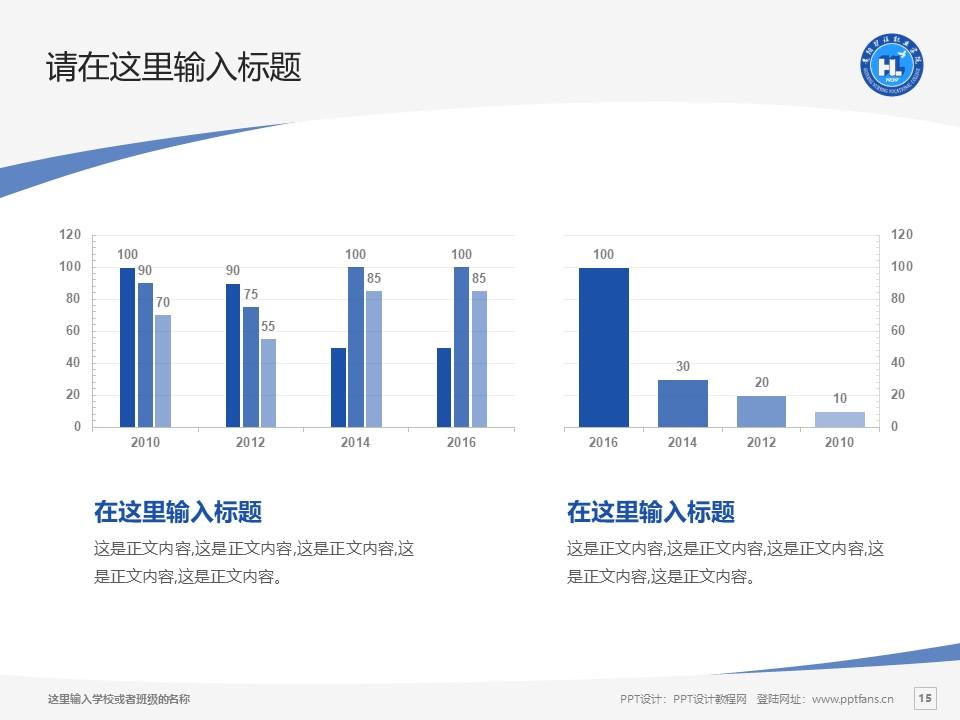 贵阳护理职业学院PPT模板_幻灯片预览图15