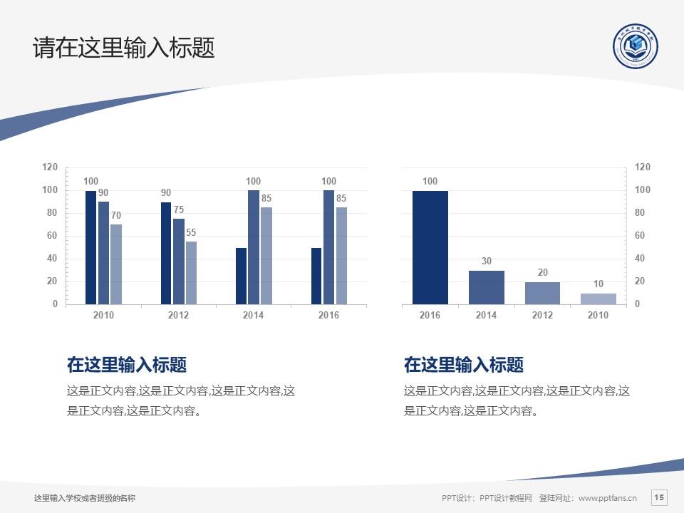 贵州城市职业学院PPT模板_幻灯片预览图15