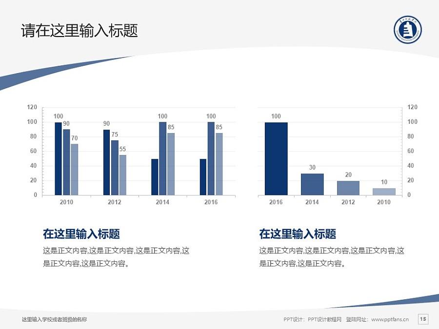 贵州师范学院PPT模板_幻灯片预览图15