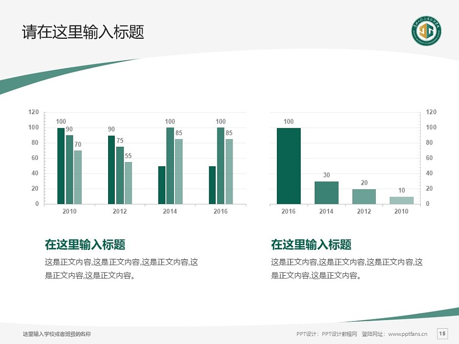 贵州工程应用技术学院PPT模板_幻灯片预览图15