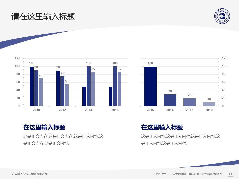 贵州民族大学PPT模板_幻灯片预览图15