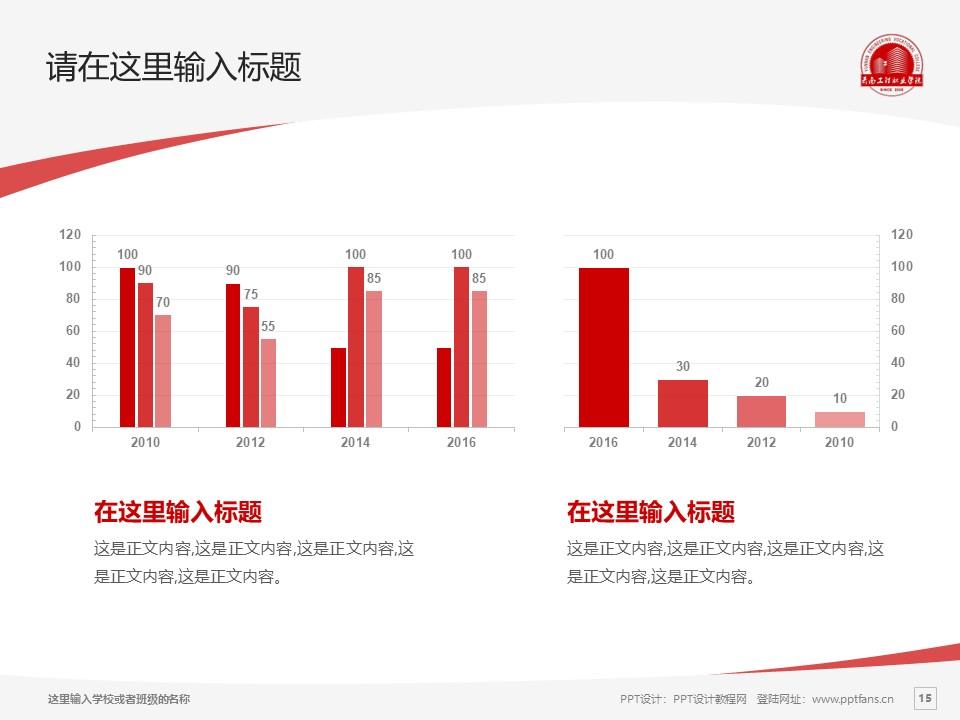 云南工程职业学院PPT模板下载_幻灯片预览图15
