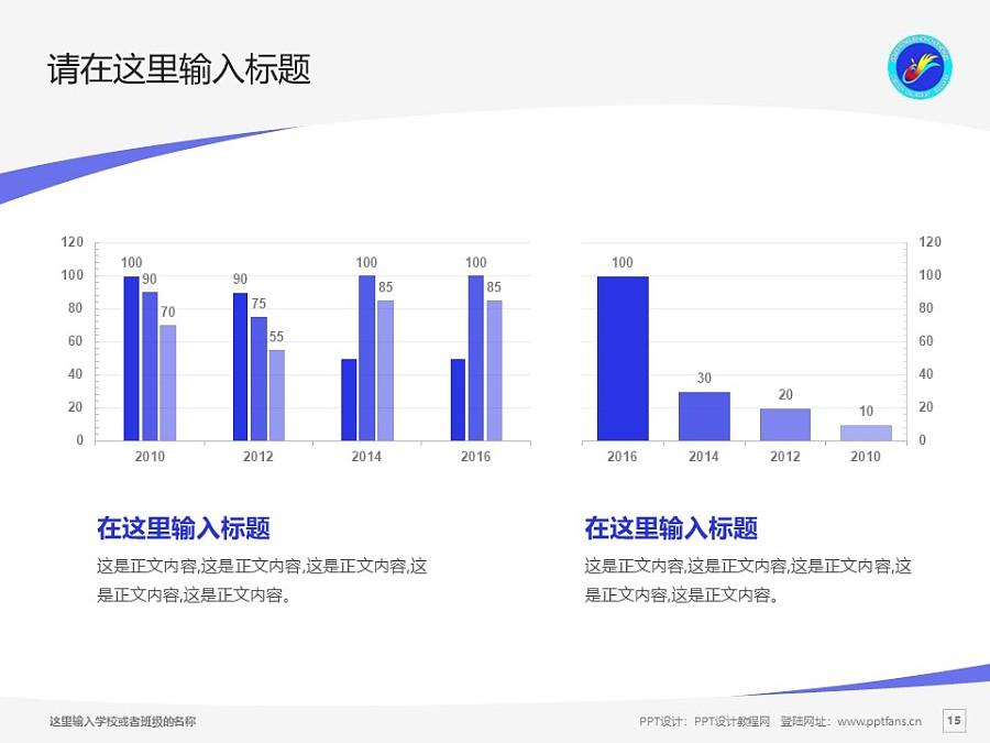德宏师范高等专科学校PPT模板下载_幻灯片预览图15