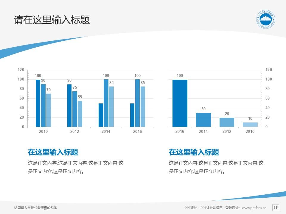 丽江师范高等专科学校PPT模板下载_幻灯片预览图15