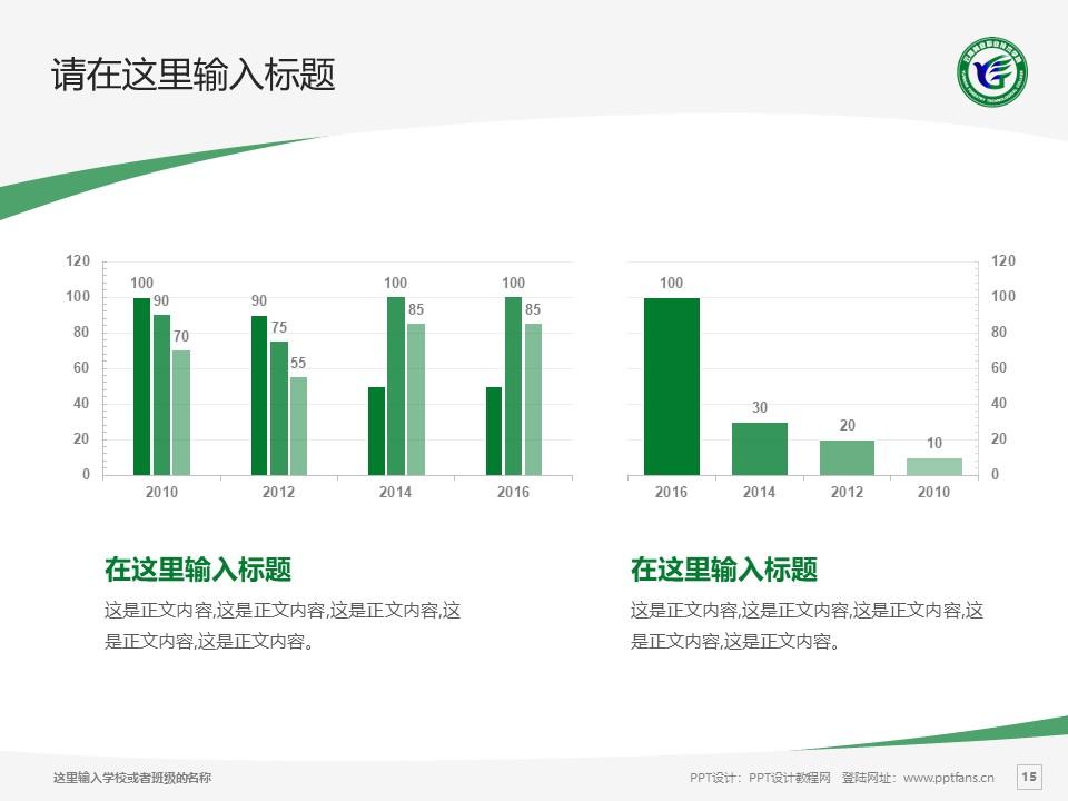 云南林业职业技术学院PPT模板下载_幻灯片预览图15