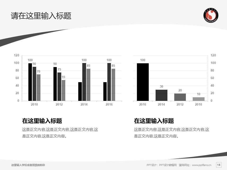 云南艺术学院PPT模板下载_幻灯片预览图15