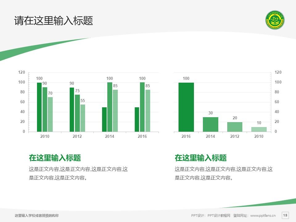 云南农业职业技术学院PPT模板下载_幻灯片预览图15