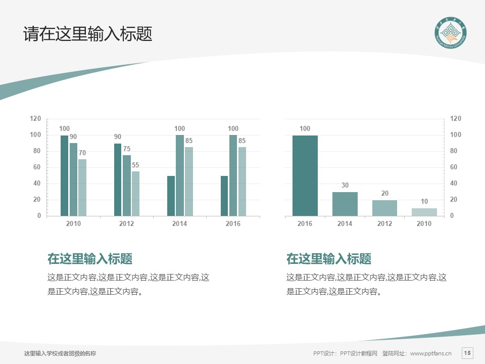 云南民族大学PPT模板下载_幻灯片预览图15
