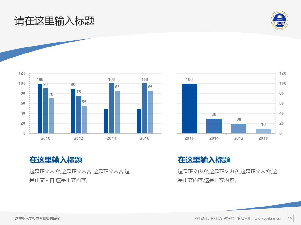 湖南信息科学职业学院PPT模板下载_幻灯片预览图14