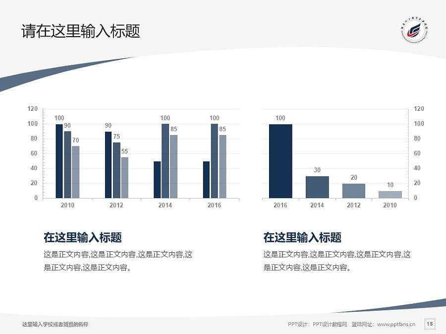 湖南化工职业技术学院PPT模板下载_幻灯片预览图15