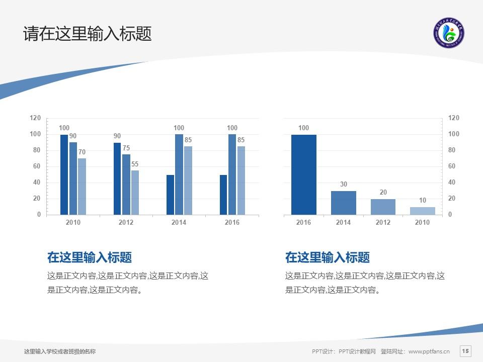 湖南理工职业技术学院PPT模板下载_幻灯片预览图15
