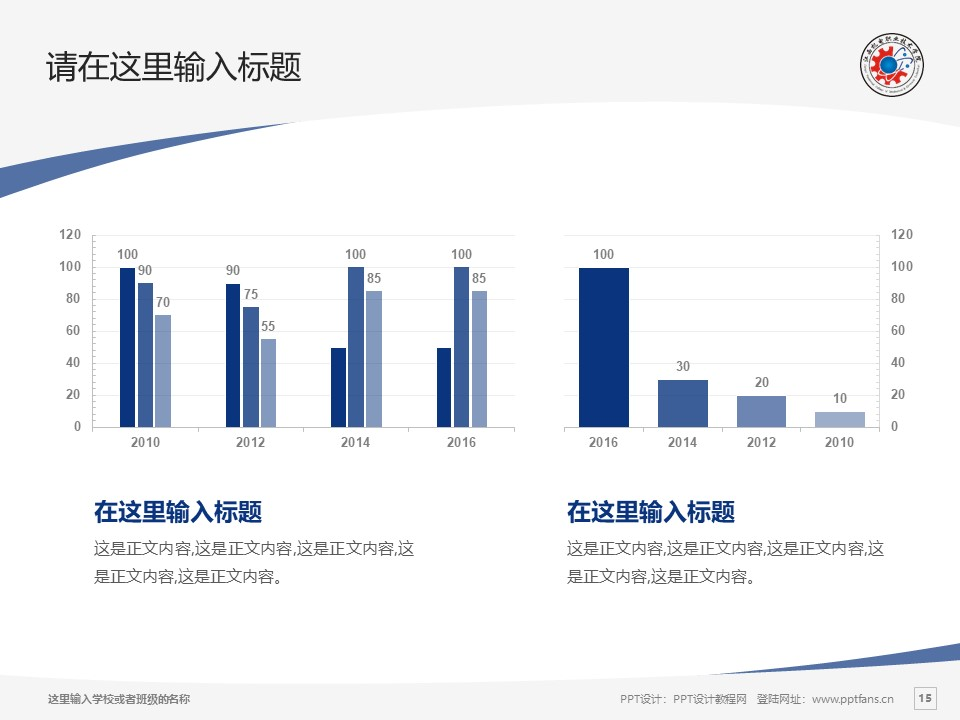江西机电职业技术学院PPT模板下载_幻灯片预览图15