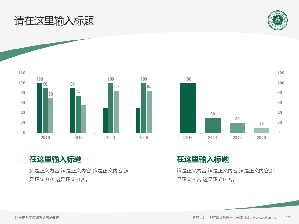 江西现代职业技术学院PPT模板下载_幻灯片预览图15