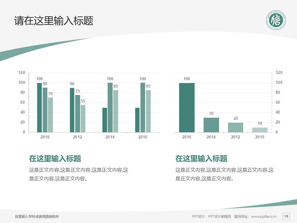 江西信息应用职业技术学院PPT模板下载_幻灯片预览图15