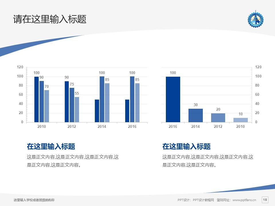 湖南机电职业技术学院PPT模板下载_幻灯片预览图15