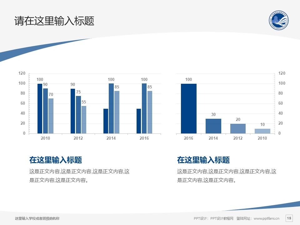 江西旅游商贸职业学院PPT模板下载_幻灯片预览图15