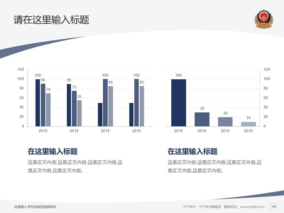 江西司法警官职业学院PPT模板下载_幻灯片预览图15