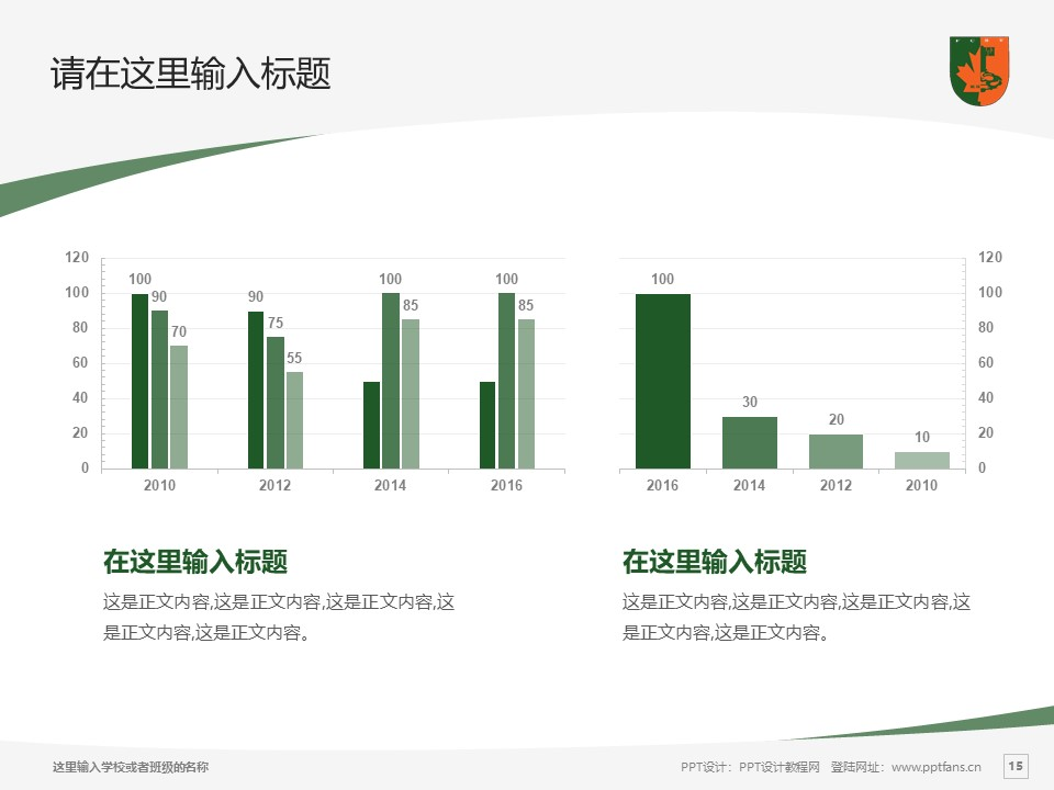 江西枫林涉外经贸职业学院PPT模板下载_幻灯片预览图15