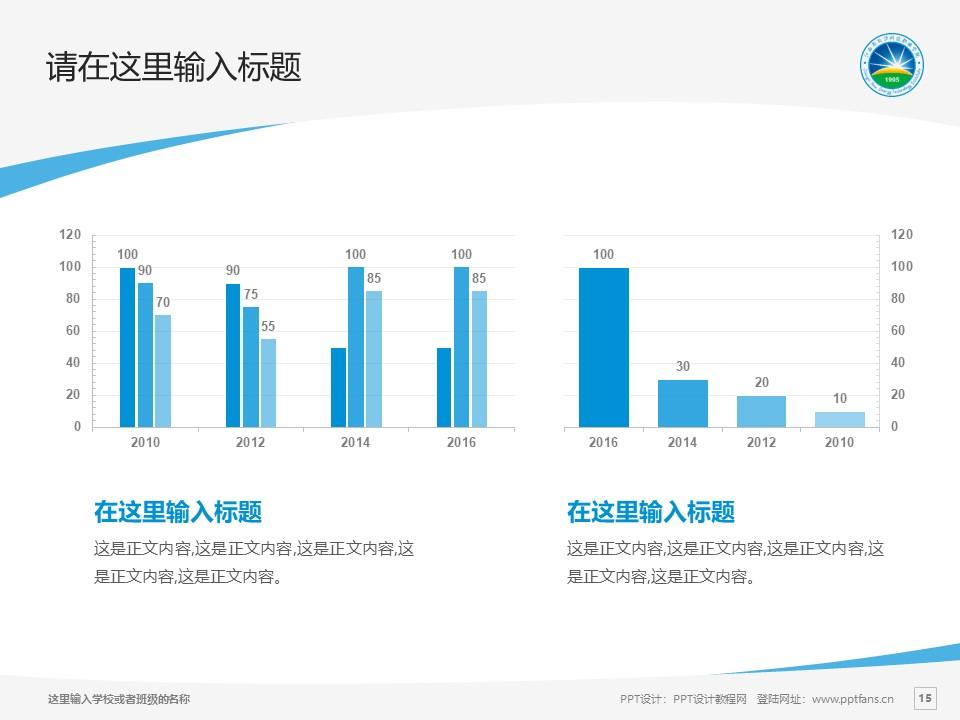 江西新能源科技职业学院PPT模板下载_幻灯片预览图15