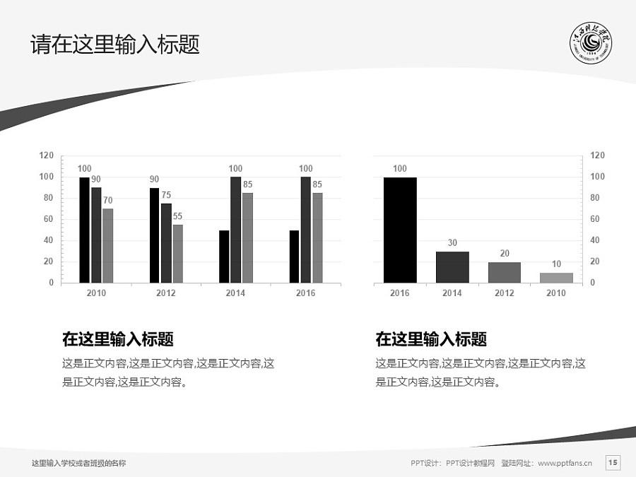 江西科技学院PPT模板下载_幻灯片预览图15