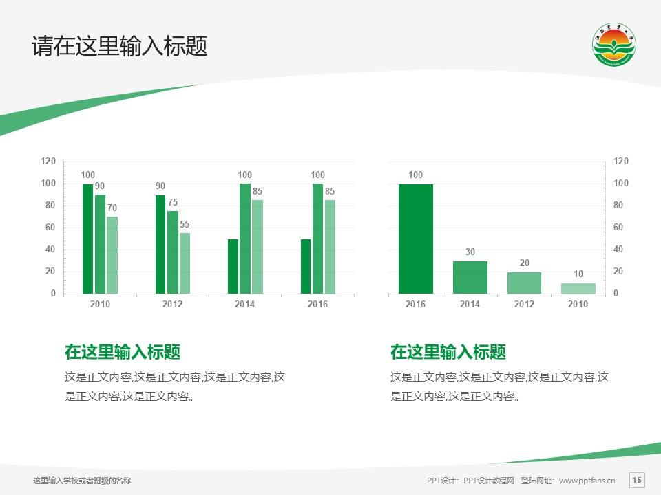 江西农业大学PPT模板下载_幻灯片预览图15
