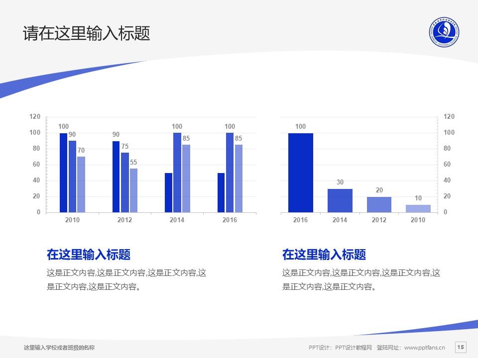 青岛港湾职业技术学院PPT模板下载_幻灯片预览图15