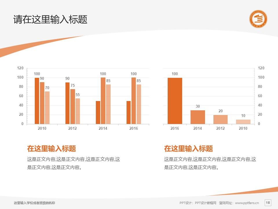 滨州职业学院PPT模板下载_幻灯片预览图15