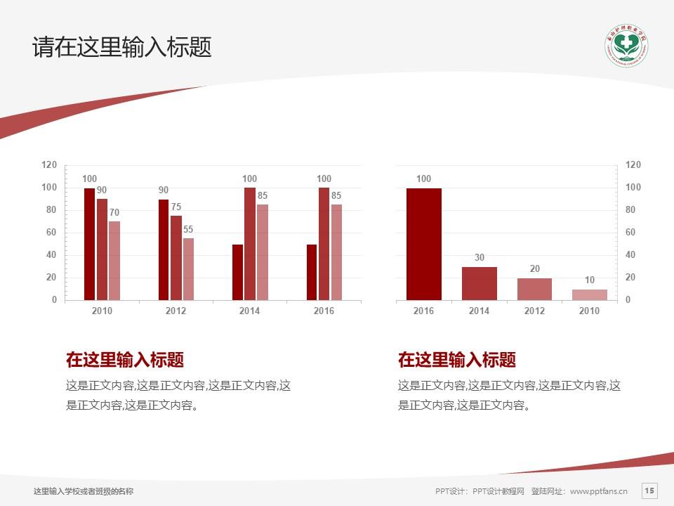 济南护理职业学院PPT模板下载_幻灯片预览图15