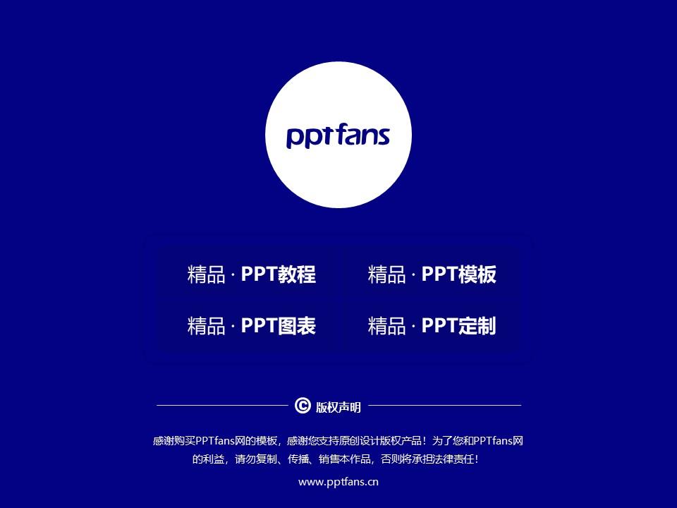 河南大学PPT模板下载_幻灯片预览图38