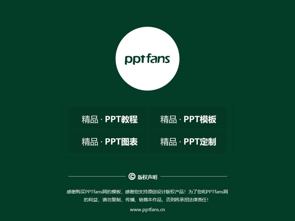 郑州大学PPT模板下载_幻灯片预览图38