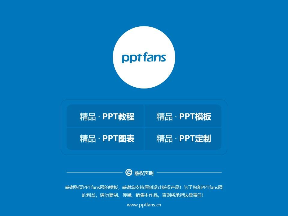 西南财经大学PPT模板下载_幻灯片预览图38