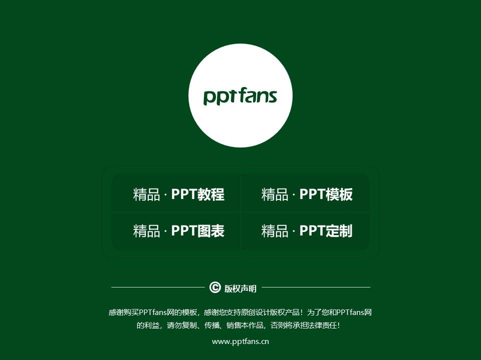 贵阳幼儿师范高等专科学校PPT模板_幻灯片预览图38