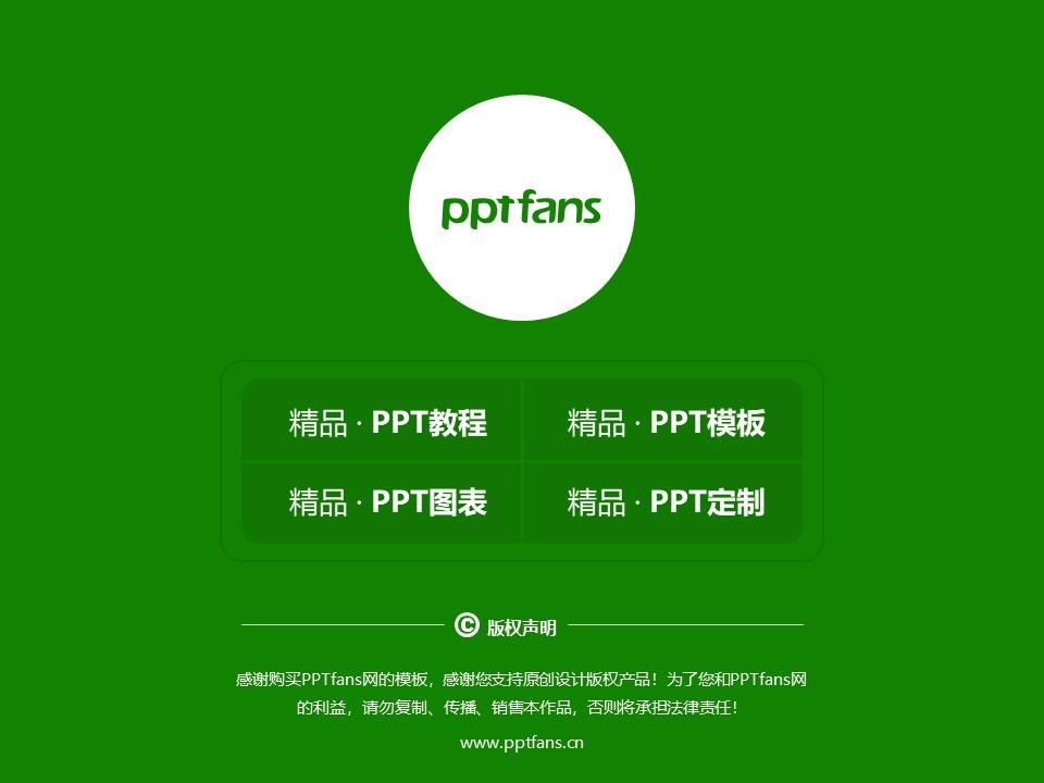 普洱学院PPT模板下载_幻灯片预览图38