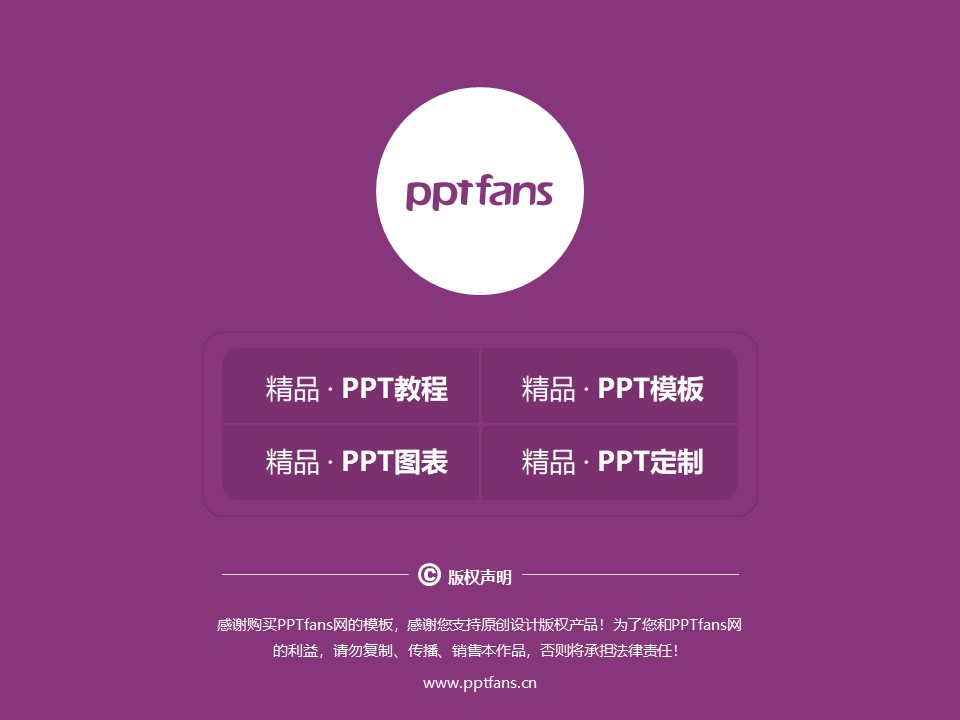 云南师范大学PPT模板下载_幻灯片预览图38