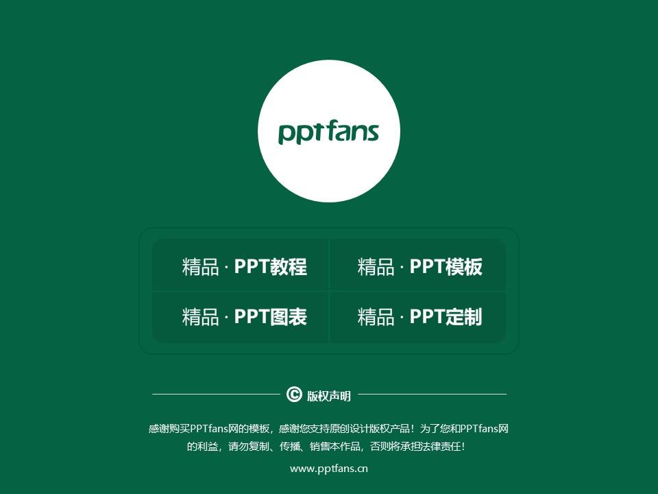 江西现代职业技术学院PPT模板下载_幻灯片预览图38