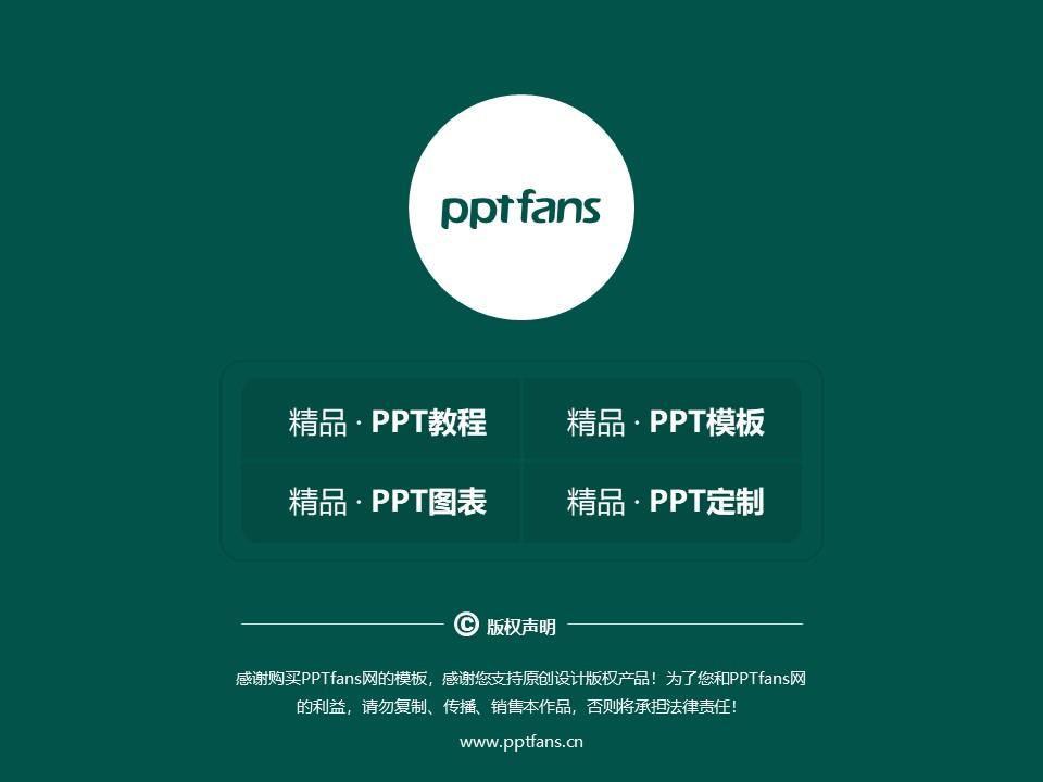江西电力职业技术学院PPT模板下载_幻灯片预览图38